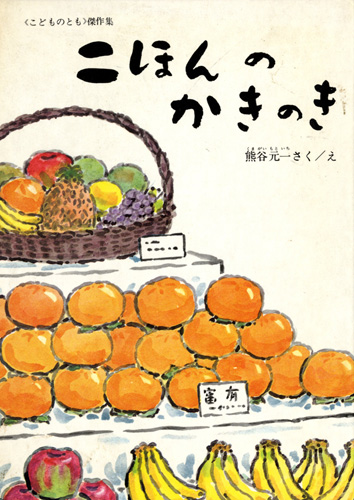 Two Persimmon Trees (cover)