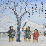 成り木責め(童画)