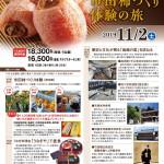 収穫体験ツアー_s (1)-1