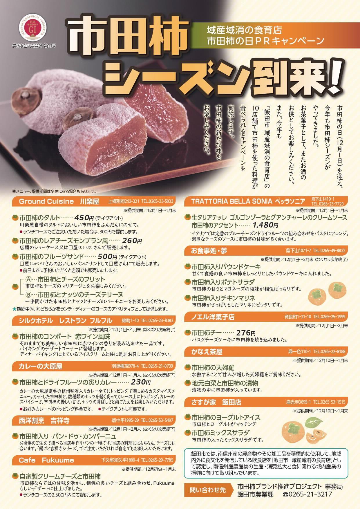 市田柿の日PRキャンペーン2020チラシ