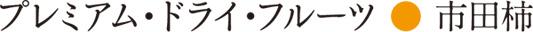 プレミアム・ドライ・フルーツ●市田柿